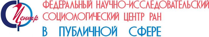 Федеральный научно-исследовательский центр РАН в публичной сфере