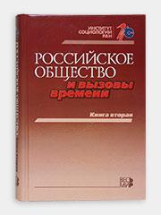 российское общество и вызовы времени