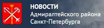 новости адмиралтейского района