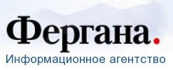 фергана